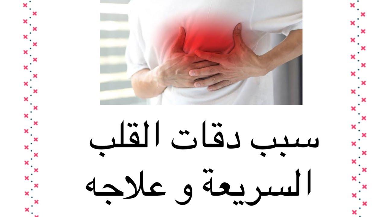 كيفية علاج دقات القلب السريعة أسباب وأعراض سرعة ضربات القلب Youtube
