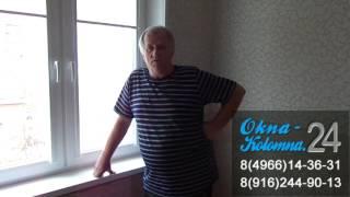 Видео отзыв Клиента Окна Калева Коломна.(Видеоотзыв о компании., 2016-11-30T14:22:52.000Z)