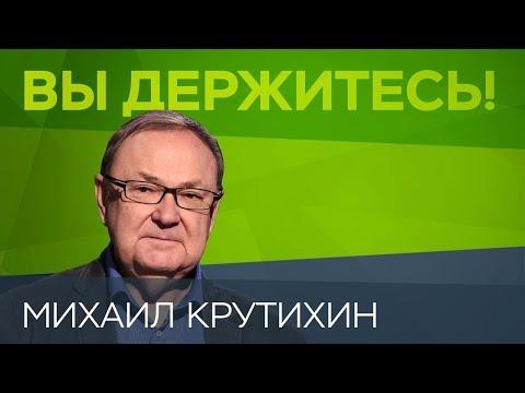 Михаил Крутихин: «Россия обречена сидеть со своим газом и дружить с Европой» // Вы держитесь!