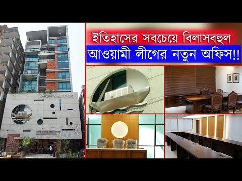 দেশের ইতিহাসে সবচেয়ে বিলাসবহুল আওয়ামী লীগের নতুন অফিস! Bangladesh Awami league new office