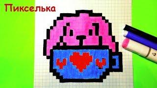 Как Рисовать Зайчика по Клеточкам ♥ Рисунки по Клеточкам