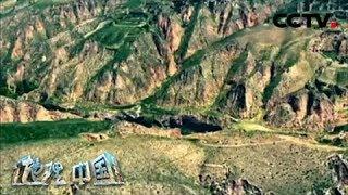 《地理·中国》 20200122 高原胜景·苍茫北境| CCTV科教