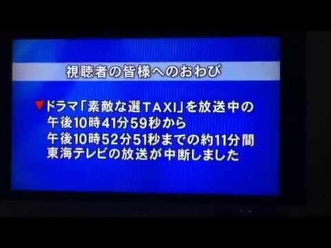 東海テレビ放送事故?11分間放送...