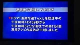東海テレビ放送事故?11分間放送停止?【ニュースで謝罪 】 thumbnail