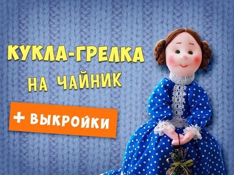 Как сшить куклу на чайник своими руками выкройки
