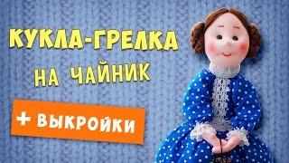 как сделать куклу на чайник