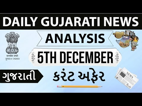 Gujarat News analysis - 5th December - Daily Gujarati current affairs exams GPSC GSSC GSET SI TET