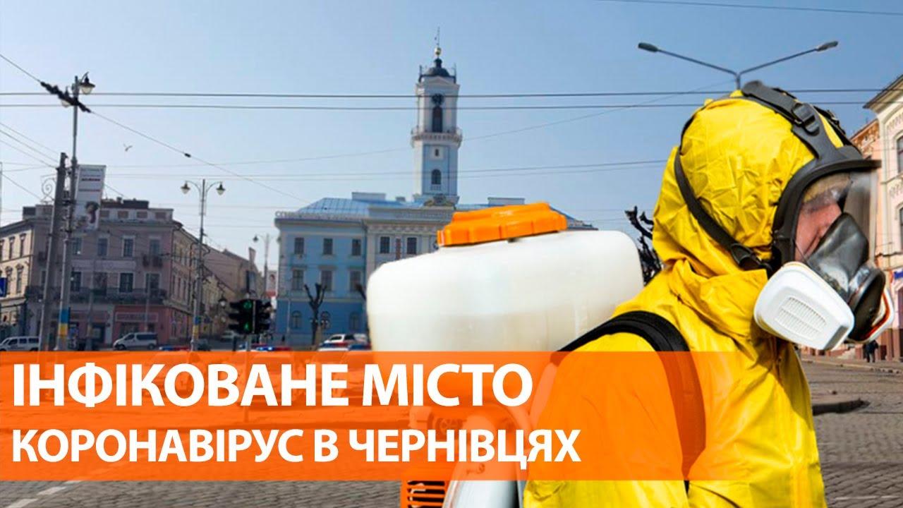 Черновцы коронавирус | Коронавирус в Украине | Карантин в Черновцах