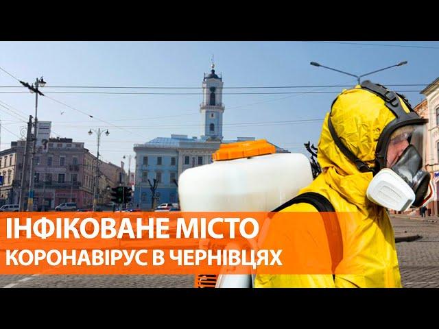 Черновцы коронавирус   Коронавирус в Украине   Карантин в Черновцах