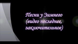Песни Цоя у Зимнего (видео последнее, заключительное)(, 2014-09-28T11:59:14.000Z)