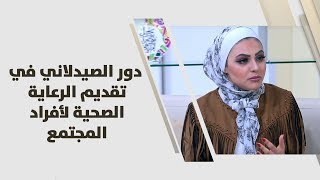 د.سها الدرادكة -  دور الصيدلاني في تقديم الرعاية الصحية لأفراد المجتمع