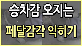 초보운전팁#2_자동차 페달감각 익혀서 승차감 좋은 운전…