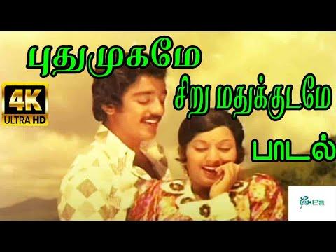 Pudhu Mugame ||புது முகமே ||k. J. Yesudas, P. Susheela Love Duet Tamil H D Song