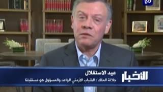 جلالة الملك يهنئ الأردنيين بعيد الاستقلال الحادي والسبعين