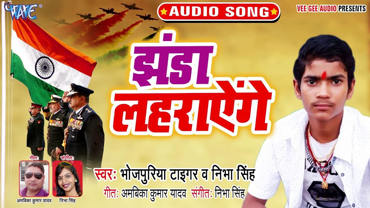 Bhojpuriya Tiger क नय सबस ह ट द श भक त ग त 2019 Jhanda Lahrayenge Desh Bhakti Geet Youtube