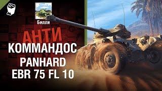 Panhard EBR 75 fl 10 - Антикоммандос №70 - от Билли [World of Tanks]