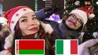 ИТАЛЬЯНЕЦ в МИНСКЕ - Новый Год в Беларуси