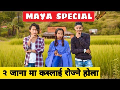 Maya Special   Nepali