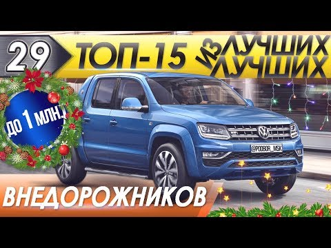 ТОП-15 Лучших из лучших внедорожников за 800 тыс.-1 млн., которые можно купить в 2019!