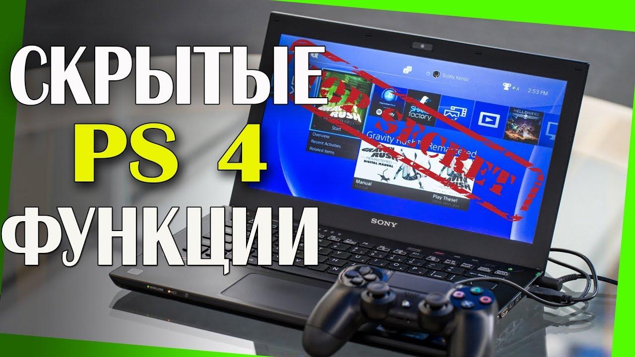 Лучшие,  неигровые функции PlayStation 4