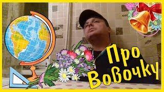 С Днем учителя! Анекдоты про Вовочку/Новые анекдоты/