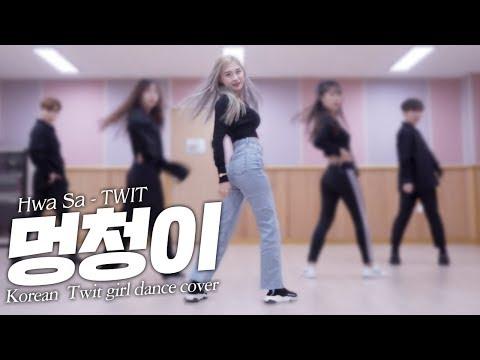 화사(Hwa Sa) _ 멍청이(TWIT)  Dance cover by 양팡 (feat.엔더블오)