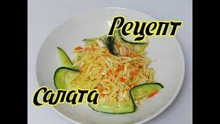 Рецепт салат капуста