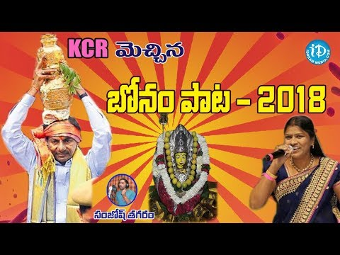 Bonalu Songs 2018 - Telu Vijaya Bonam Song || 2018 Bonalu Special Songs || Sanjosh Tagaram