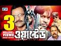 Wanted | Bangla Full Movie | Maruf | Bashori | Shiba Shanu | Misha Shawdagor