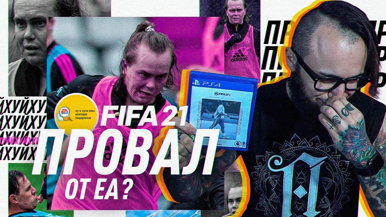 FIFA 21   ПРОВАЛ ОТ EA SPORTS?