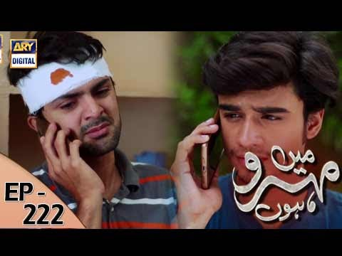 Mein Mehru Hoon - Ep 222 - 26th July 2017 - ARY Digital Drama
