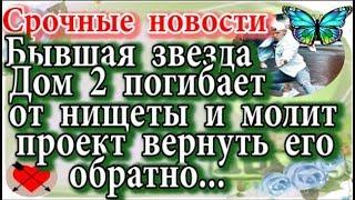 Дом 2 новости 6 декабря (эфир 12.12.19) Бывшая звезда Дом 2 погибает от нищеты и молит о возвращении