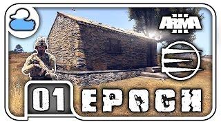 Arma 3 - Epoch #1 - Zum ersten mal Epoch [TheLiquidDuck] [GER/HD]
