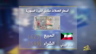 أسعار العملات  مقابل الليرة السورية 16 06 2016