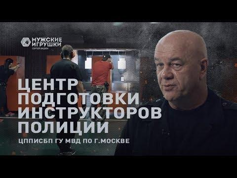Здесь готовят инструкторов полиции: ЦППИСБП ГУ МВД по г.Москве