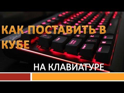 Как на клавиатуре поставить в кубе.Как поставить знак в кубе