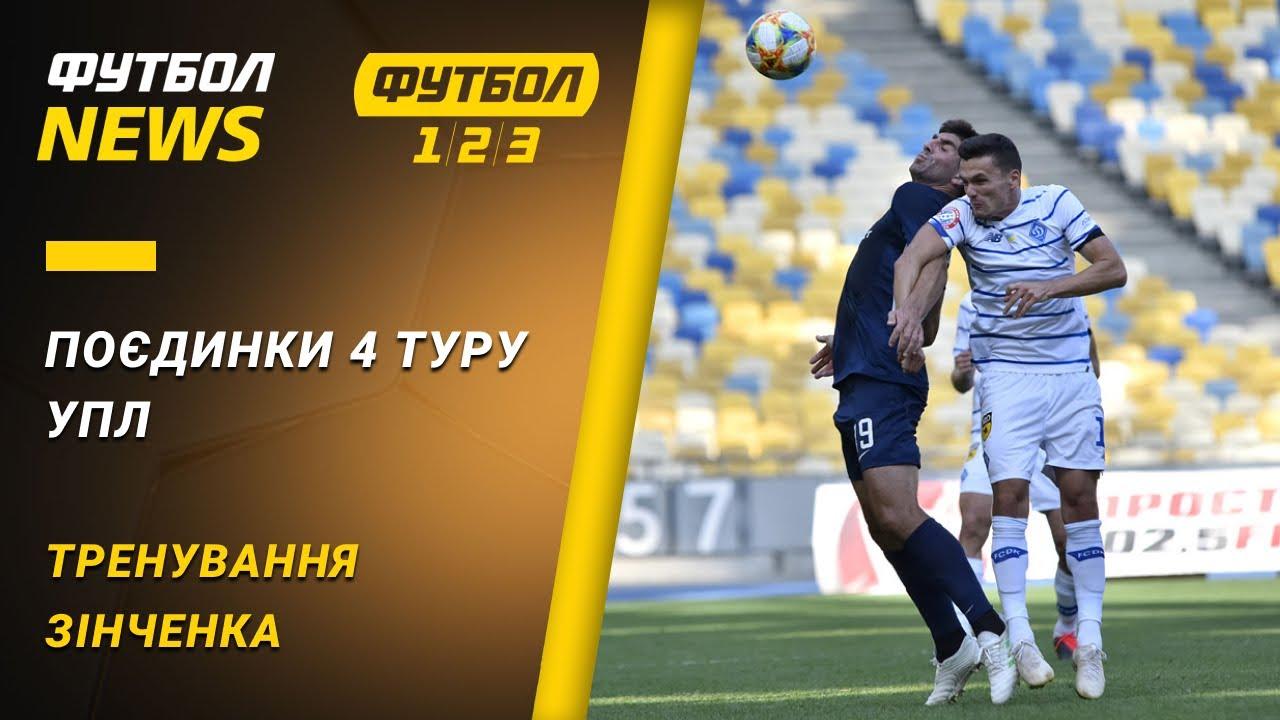 Футбол NEWS від 26.09.2020  Україна в жалобі, анонс матчів 4 туру УПЛ