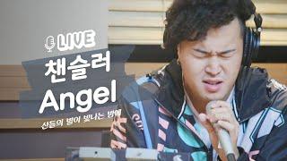 [LIVE] 챈슬러 Chancellor - Angel / 산들의 별이 빛나는 밤에