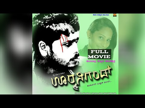 | UrmaniGand | |Kundapura Kannada Full Movie |