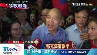 韓國瑜夜宿茂林 區長率眾高喊:總統好