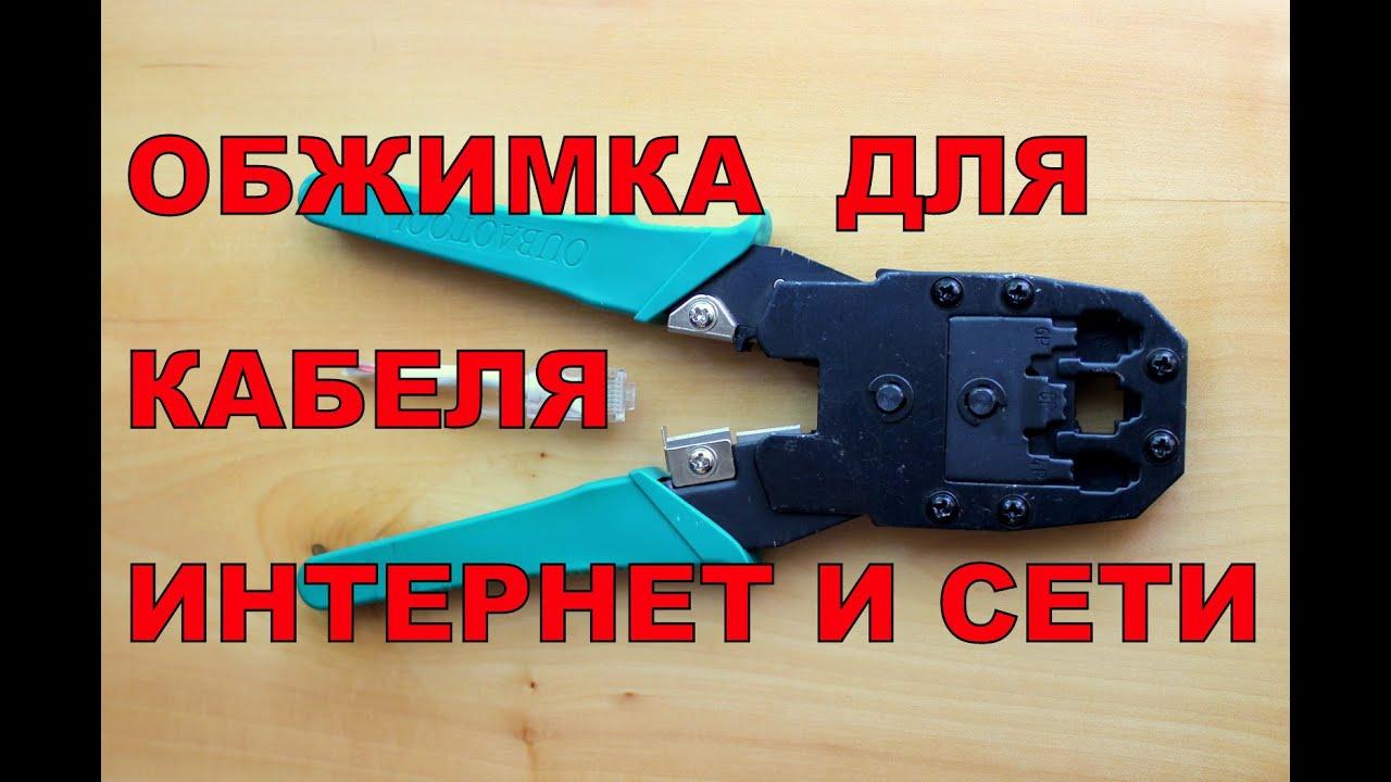 Обжимные плоскогубцы (клещи) RJ45, RJ11, RJ12 AliExpress !!! - YouTube