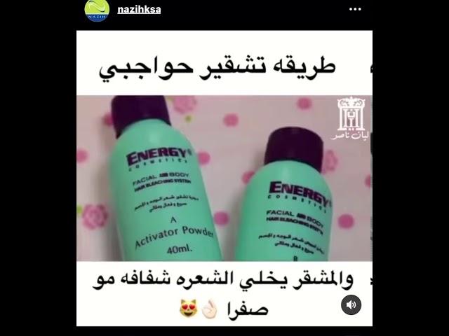 تشقير انرجي مشقررر ناااري اقوى مشقر شفااااف يخلي شعره Youtube