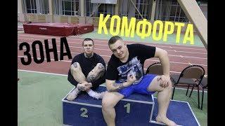 Курильщик vs Спортсмен в MMA / Зона Комфорта #3