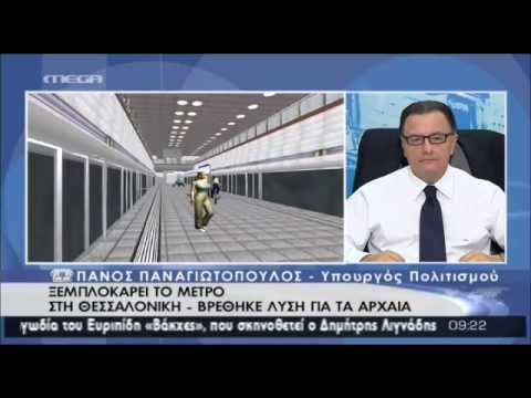 Newsbeast.gr - Ο Π. Παναγιωτόπουλος για το μετρό Θεσσαλονίκη