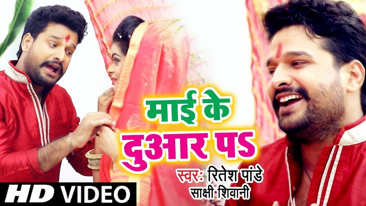 आ गाया Ritesh Pandey का सबसे सुपरहिट देवी गीत 2018 - Mai Ke Duar Pe - Bhojpuri Devi Geet 2018