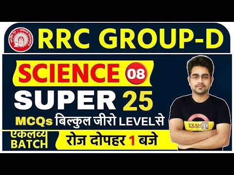 RRC Group D  || Science || By Sameer Sir | Class 08 || SUPER 25 MCQs