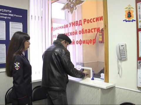 О предоставлении госуслуг населению по линии Информационного центра УМВД