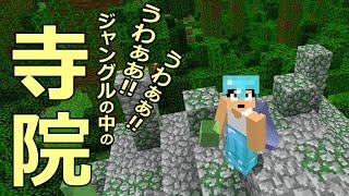 【カズクラ】うぉー!寺院がキター!マイクラ実況 PART701