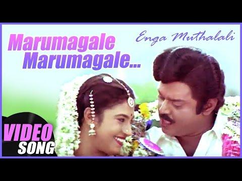 Marumagale Marumagale Video Song | Enga Muthalali  Tamil Movie | Vijayakanth | Kasthuri | Ilaiyaraja