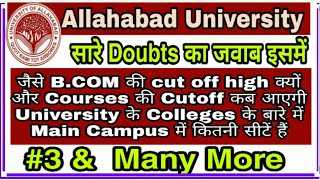 All Doubts Cleared#3 | Allahabad university entrance results 2019| Allahabad university Cutoff 2019